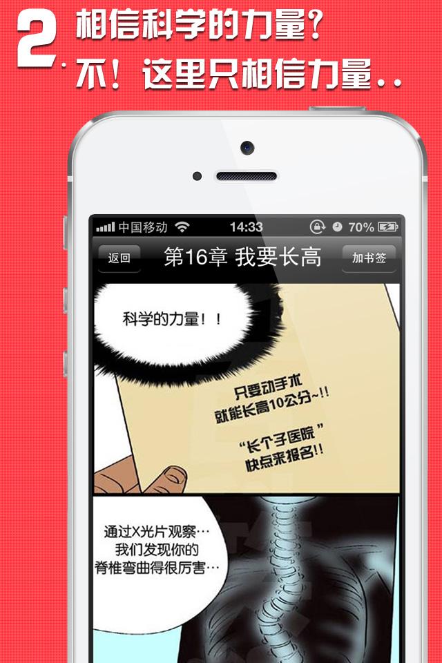"""【爆笑<font color=""""red"""">漫画</font>】暴走日记"""